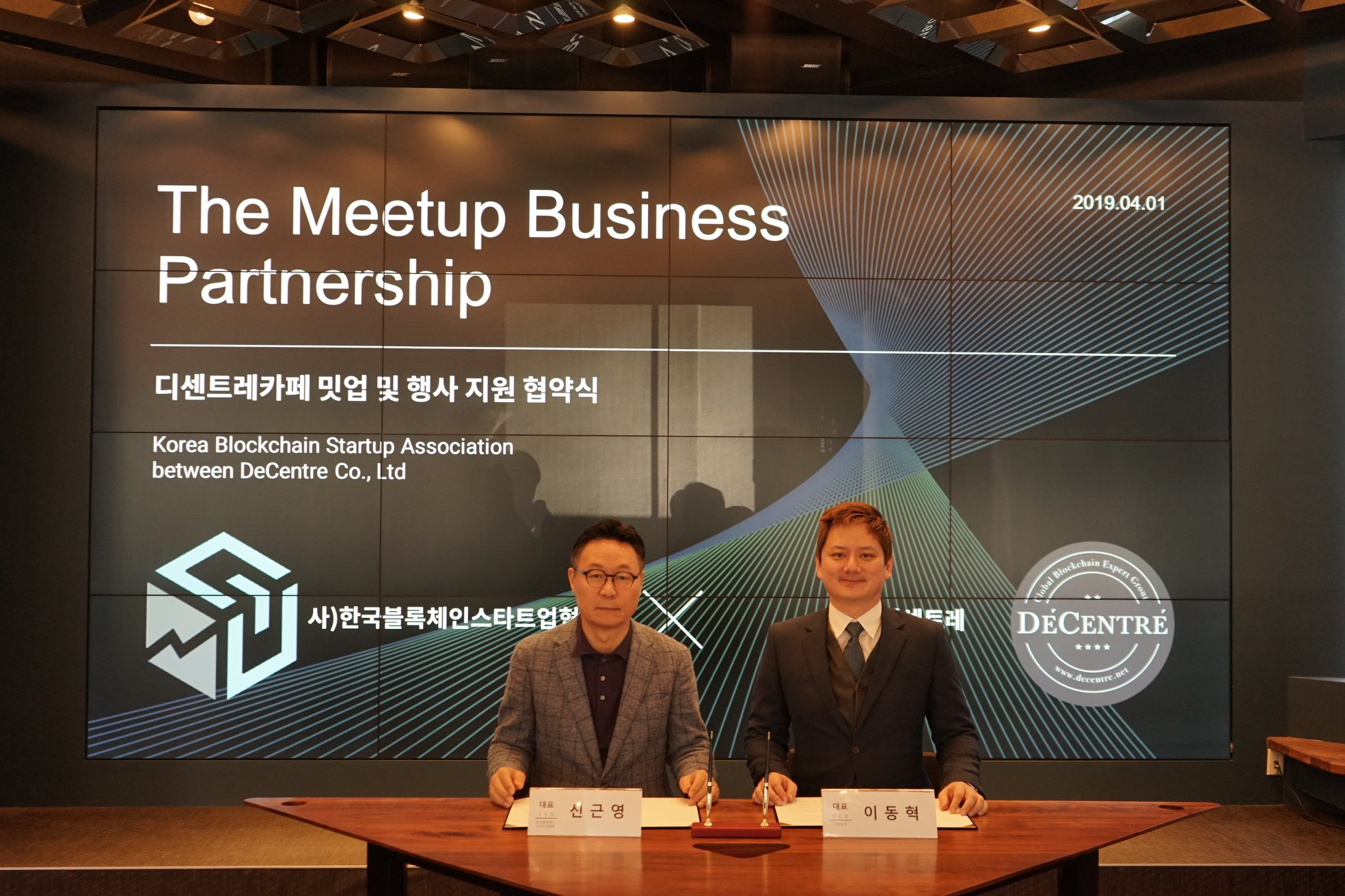 DeCentre signs MOU with  the Korea Blockchain Startup Association (KBSA)